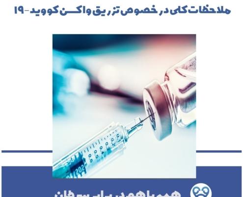 دکتر پیام آزاده متخصص رادیوتراپی انکولوژی covid 495x400 دکتر پیام آزاده  ایمونوتراپی